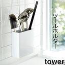 自立式メッシュパネル用 ツールホルダー タワー tower キッチンツールスタンド シンプル モノトーン カトラリースタンド おたまや菜箸を入れるだけ キッチンラック 収納