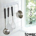 自立式メッシュパネル用 フック5連 タワー tower キッ...