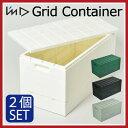日本製 Grid Container 2個セット グリッドコンテナー 収納ボックス フタ付き 蓋付き おしゃれ 折りたたみ 収納ケース 収納BOX バスケット ...