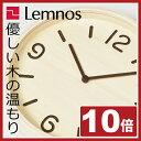 ポイント10倍 Lemnos タカタレムノス THOMSON LC10-26 掛け時計 おしゃれ 掛時計 壁掛け時計 壁掛時計 北欧 インテリア雑貨 オシャレ ...