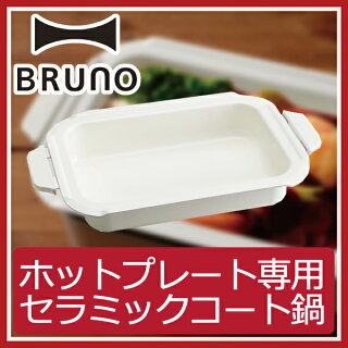 BRUNOブルーノセラミックコート鍋
