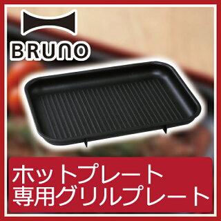 BRUNOブルーノコンパクトホットプレート用
