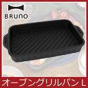 BRUNO オーブングリルパン L グラタン皿 ステーキプレート グリルプレート グリルパン