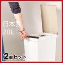 日本製 エバンプッシュペール 20L 2個セット ゴミ箱 ごみ箱 ダストボックス ふた付き 蓋付き おしゃれ オシャレ 分別 分別ダストボックス 屋外ダストボックス スリムダストボックス キッチンダストボックス インテリア雑貨 北欧 デザイン 生ごみ オムツ カウンター アスベル