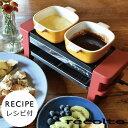 ラクレット チーズ フォンデュ recolte ラクレット フォンデュメーカー メルト Melt チーズフォンデュ 自宅で ホームパーティー 盛り上がる 簡単 レコルテ