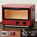 トースター レコルト オーブントースター 2枚 おしゃれ おまけ付き 食パン 2