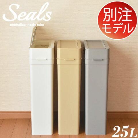 ゴミ箱 seals シールズ 25 密閉ダストボックス モノトーン 25L 25リットル 白 スリム おしゃれ 日本製 パッキン