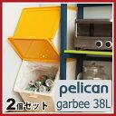 stacksto, pelican garbee 38L 2個セット スタックストー ペリカン ガー