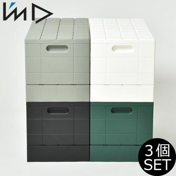 日本製 Grid Container 3個セット グリッドコンテナー スタッキングボックス スタックボックス ストレージボックス 収納ボックス フタ付き 蓋付き おしゃれ 折りたたみ 収納ケース 収納BOX バスケット かご プラスチック 引き出し 北欧 インテリア雑貨 おもちゃ箱 衣装ケース
