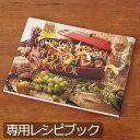 ブルーノ レシピブック コンパクトホットプレート用 レシピ本...