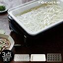 recolte レコルト ホームバーベキュー + セラミックスチーム深鍋 + たこ焼きプレート 3点...