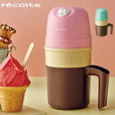 recolte レコルト アイスクリームメーカー アイス ジ...