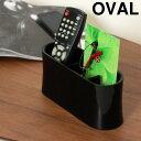リモコンラック OVAL オーバル 整理整頓 山崎実業 はがき収納 小物入れ リモコン収納 立てる収納 ホワイト ブラック おしゃれ リビング