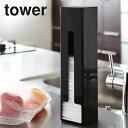 レジ袋 ポリ袋ストッカー tower タワー ホワイト ブラック マグネット スタンド 使いやすい おしゃれ 山崎実業 キッチン収納