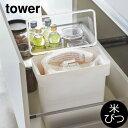 密封 袋ごと米びつ タワー tower 5kg 6L 計量カップ付き 米櫃 山崎実業 プラスチック ホワイト 白 ブラック 黒