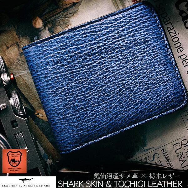 【送料無料】シャークスキン 二つ折り財布 サメ革 レザーウォレット 栃木レザー ヌメ革 サドルレザー 牛革 青 ブルー dl110sh45bl