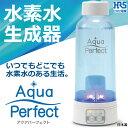 水素水生成器 アクアパーフェクト (除菌機能付き)[ 一部上場 ヒロセ電機 日本製 ]水素を持ち歩こう!どこででも生成可能!水素水サーバー 水素水 携帯 携帯型 携帯用 水素水 高濃度水素水