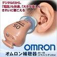 土日祝日も発送します♪オムロン イヤメイトデジタル AK-05 1台 【 単品 】耳穴式補聴器 [ 正規品 ]《 軽度難聴の方 用 》【あす楽】