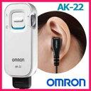 AK-22 オムロン イヤメイトデジタル AK-22 デジタル式補聴器〔軽度難聴用〕 [ 正規品 ] ネックストラップ付き