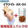 土日祝日も発送します♪オムロン イヤメイト AK-04 1台+専用電池(6個入り)&消耗品電池ホルダープレゼント!耳穴式 補聴器 [正規品] 軽度難聴の方用【あす楽】