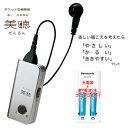 【新JIS規格認定品】美聴だんらん 補聴器 PH-200 シナノケンシ製 ポケット型補聴器 [