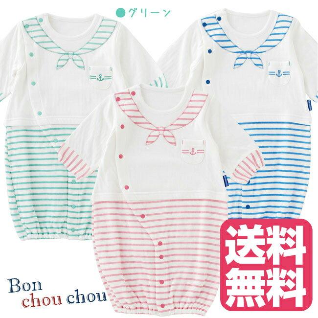 ボンシュシュスカーフ風新生児ツーウェイオール/ロンパース/ボンシュシュ/bonchouchou/マリ