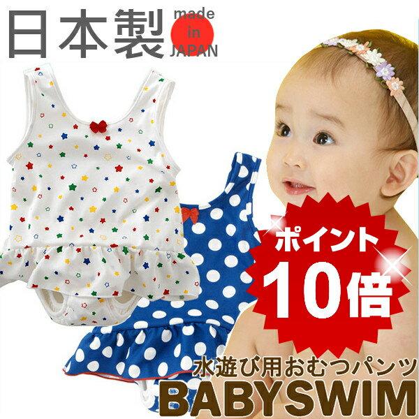 日本製おむつ機能搭載ワンピース水着スイムパンツベビー子供キッズ水泳ラッシュガードパンツセット男の子女