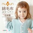 【 本物の綿毛布スリーパー厚手】【選べる2サイズ】nuQun...