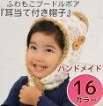 【sale】現役ママの【ハンドメイド】ふわもこプードルボアの耳あて付きニット帽子 10P06Aug16