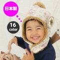 現役ママの【ハンドメイド】ふわもこプードルボアの耳あて付きニット帽子 10P06Aug16