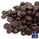 ベルギー産ダークチョコレートカカオ71.4%1kg×2クーベルチュール製菓用チョコレート_<お菓子材料・パン材料>カカオ70%以上 ハイカカオバレンタインに♪