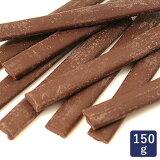 バトンショコラ 150g 製菓用チョコレート < 菓子材料 パン材料 チョコレート>