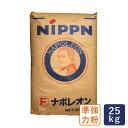 準強力粉 Fナポレオン 25kg 日本製粉 フランスパン用小麦粉 【業務用】