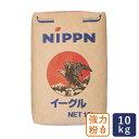 強力粉 パン用小麦粉 イーグル 10kg 日本製粉