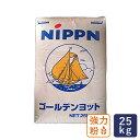 最強力粉 パン用小麦粉 ゴールデンヨット 25kg 日本製粉 【業務用】
