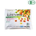 冷凍野菜 有機JAS オーガニック冷凍ミックスベジタブル MUSO 250g_