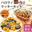 【季節限定】mamapan ハロウィン手作りクッキーキット レシピ付【ゆうメール/送料無料】__