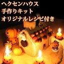 【季節限定】mamapan ヘクセンハウス手作りキット レシ...