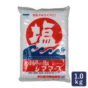 青い海 シママース 1kg_ <塩>