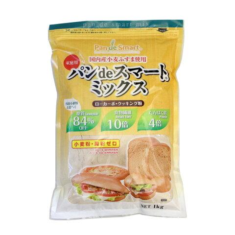 ふすま粉 パンdeスマート ミックス 1kg ふすまパン 糖質オフ 糖質制限 食物繊維 鳥越製粉