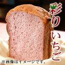 【季節限定】mamapan 食パンミックス 彩りいちご食パンミックスN 1斤用 250g パンミック