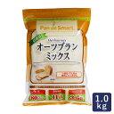 パンdeスマートミックス 低糖質オーツブランミックス 1kg【楽天スーパーSALE限定クーポン発行中】