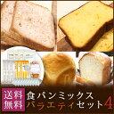 【送料無料】mamapan 食パンミックスバラエティセット4 パンミックス粉4種、計10袋+イースト3g×10+ドライオレンジピール200g ホームベーカリー
