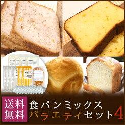 【送料無料】mamapan食パンミックスバラエティセット4パンミックス粉4種、計10袋+イースト3g×10+ドライオレンジピール200gホームベーカリー__
