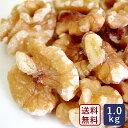 【送料無料】生クルミ LHP カリフォルニア産 1kg【ゆうメール】くるみ 胡桃 リノール酸 オメガ3脂肪酸 ナッツ_