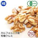 【有機JAS】有機クルミ(生) LHP カリフォルニア産 200g オーガニック _< 菓子材料 パン材料 ナッツ >オメガ3脂肪酸