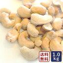 素焼きカシューナッツ 1kg 【ゆうメール/送料無料】 無塩 無添加 オレイン酸 ミネラル
