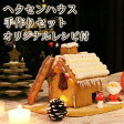 【季節限定】 mamapan ヘクセンハウス手作りキット レシピ付 1セット お菓子の家 クリスマス_