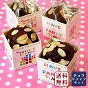【季節限定】mamapan 手作りチョコマフィンキット レシピ付 【ゆうパケット/送料無料】 _