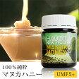 HAUORA マヌカハニー UMF5+(MGO97〜102相当 MGO100クラス) 250g ニュージーランド産<はちみつ・蜂蜜>_